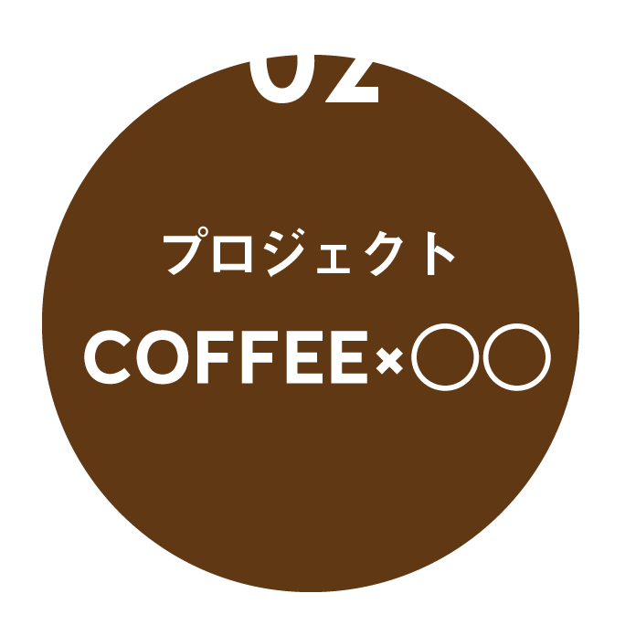 THE COFFEE(ザ コーヒー)のミッション