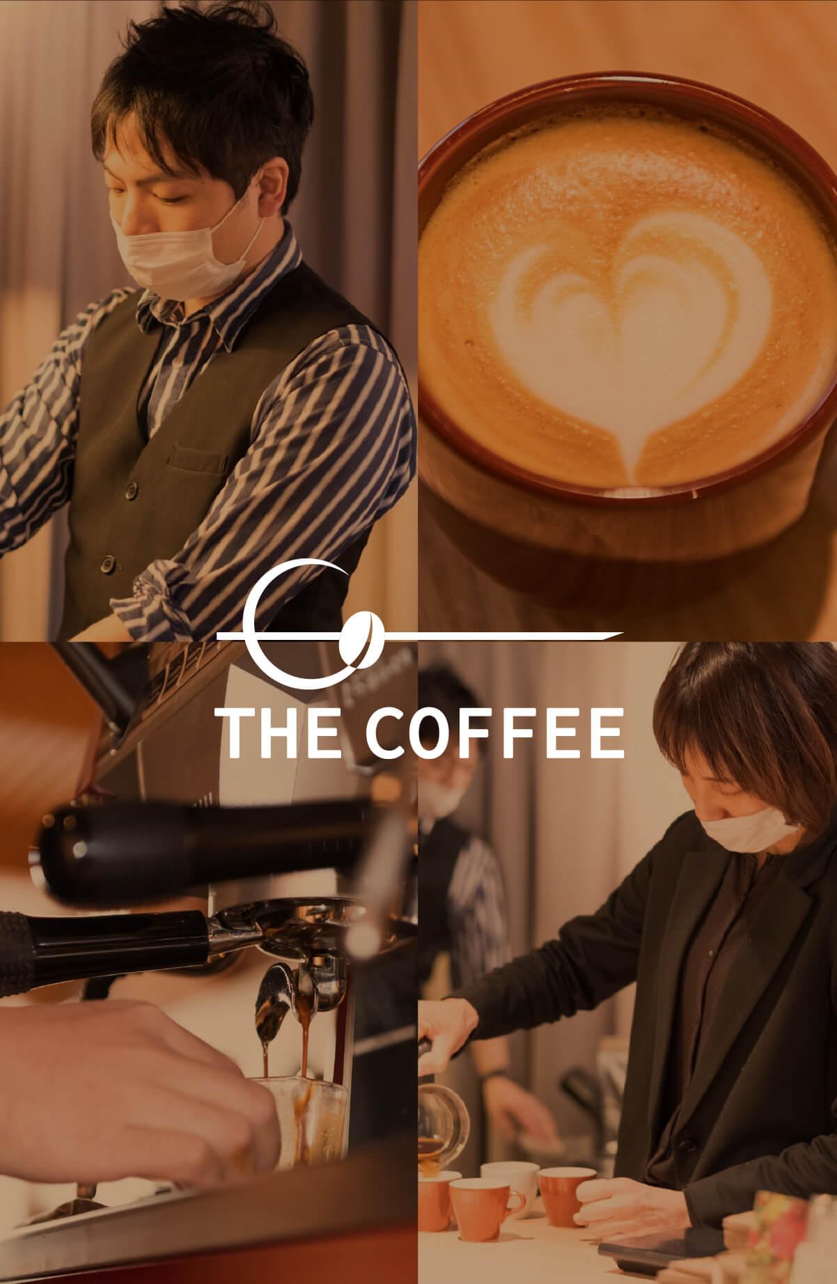 THE COFFEE(ザ コーヒー)