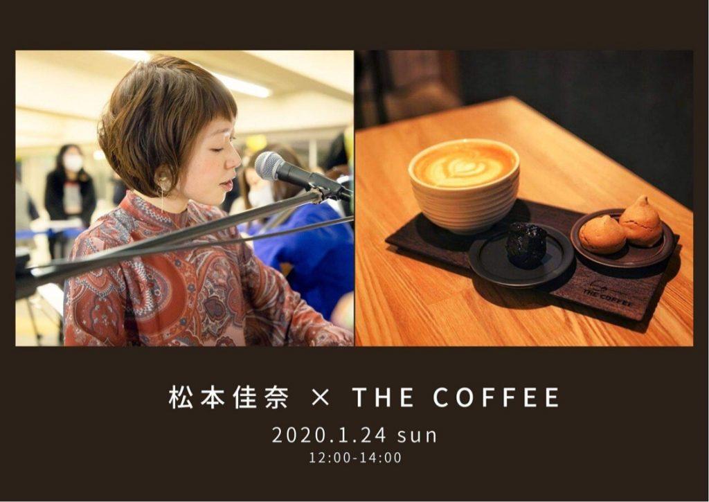 松本佳奈さんThe Library Concert公開撮影を店舗にて行います。