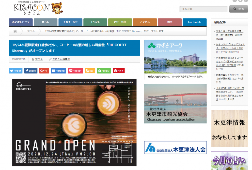 木更津の暮らし情報サイト「KISACONきさこん」様に店舗紹介を掲載していただきました。