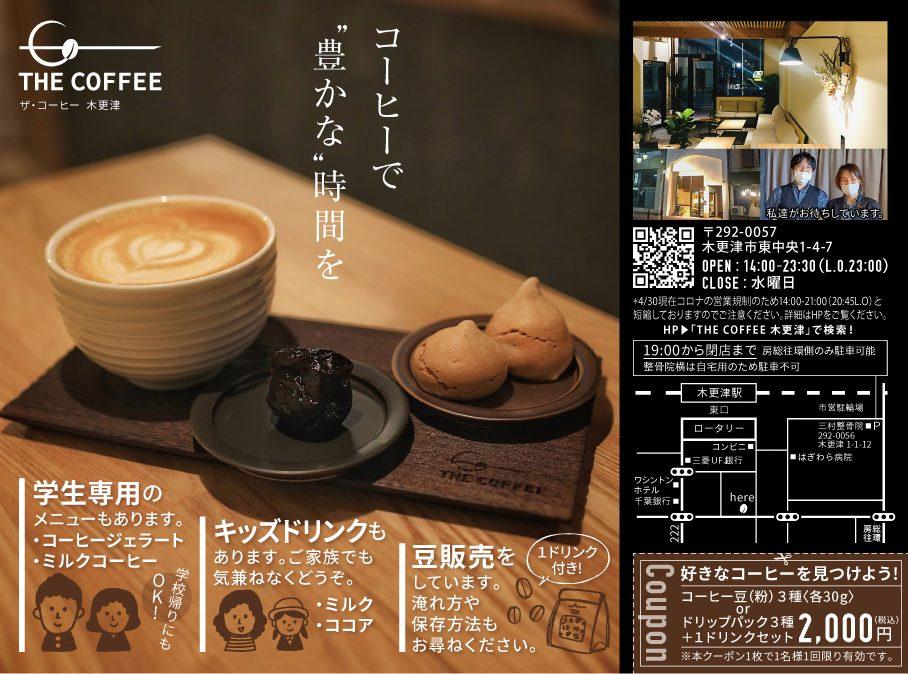 THE COFFEE Kisarazu が袖ヶ浦・木更津・君津3市の地域広報誌GoodNews4/30号に掲載されました。