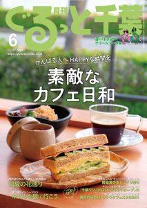 月刊ぐるっと千葉6月号にTHE COFFEE Kisarazuが掲載されました