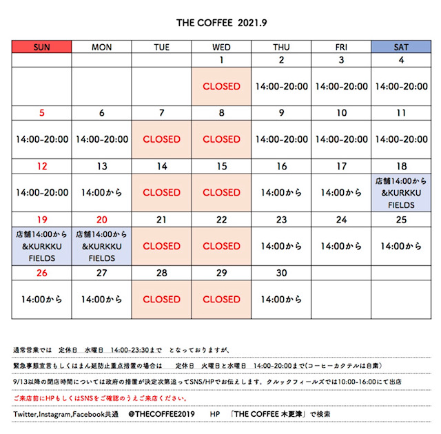 THE COFFEE Kisarazu 9/13-9/31までの営業について
