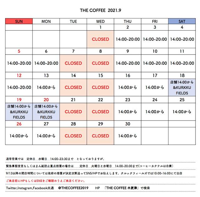 THE COFFEE 2021年9月の営業